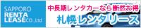 札幌の格安レンタカーなら 札幌レンタリース。中長期のレンタカーなら断然格安です!