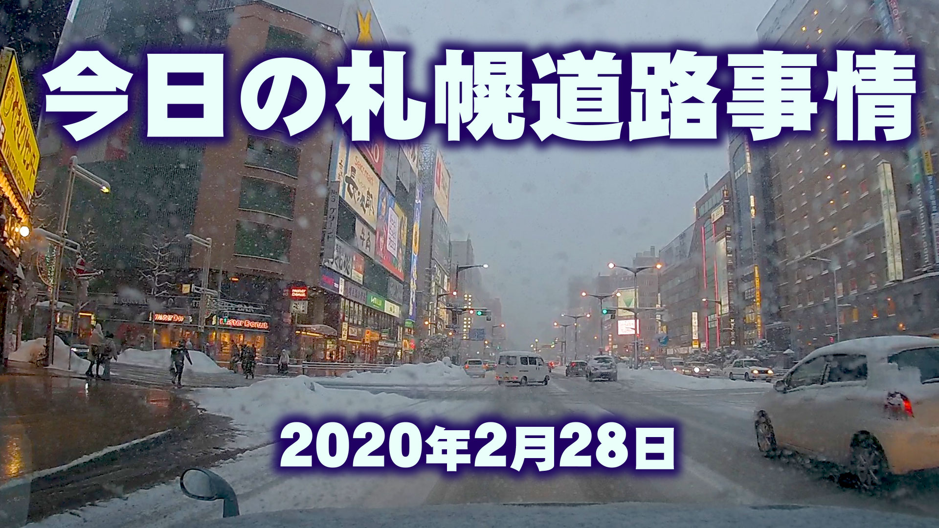 2020年2月28日、今日の札幌道路事情