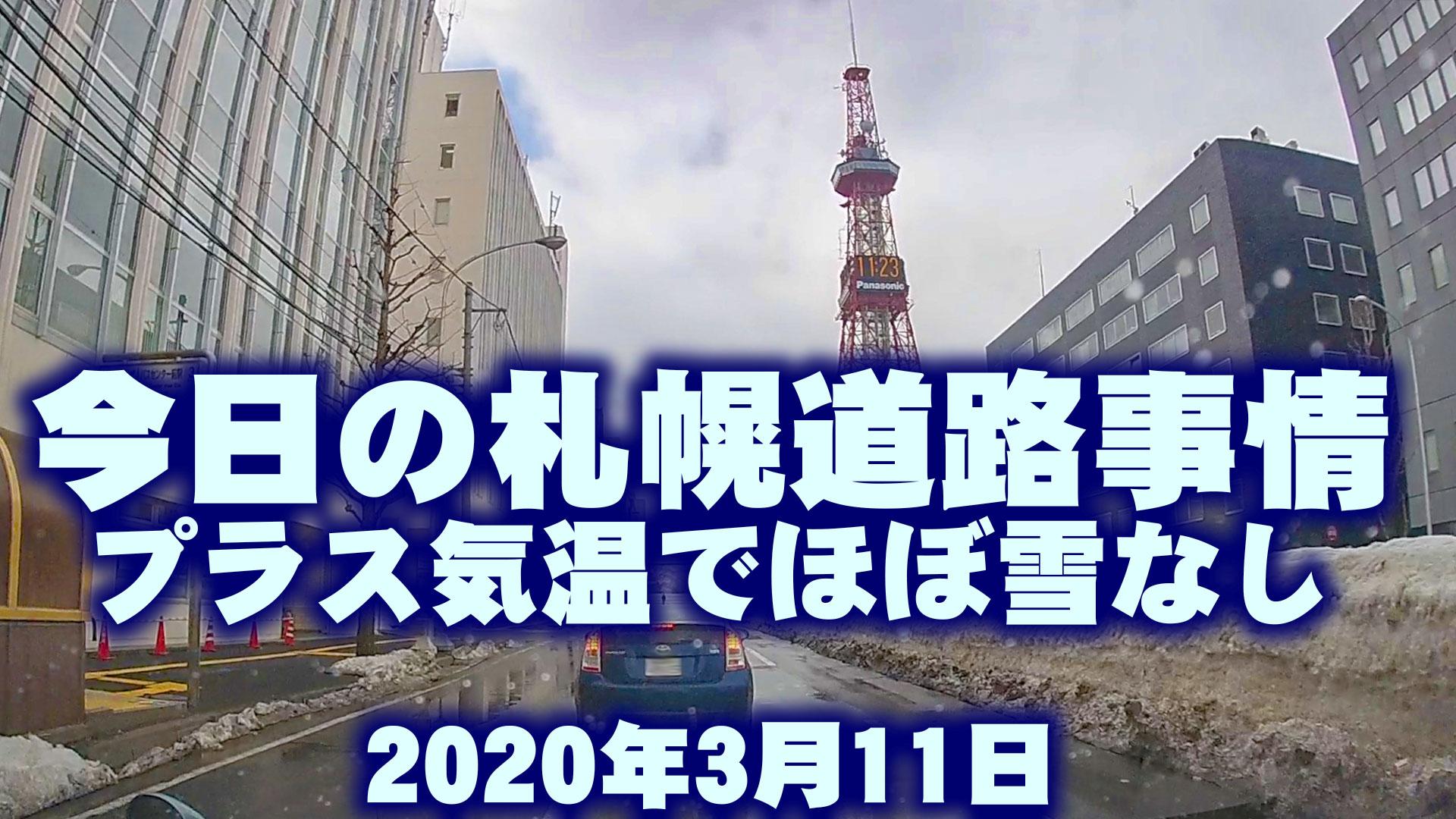 今日の札幌道路事情20200311-タイトル